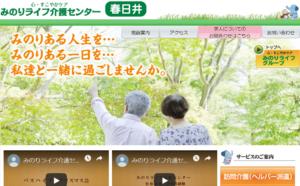 みのりライフ介護センター春日井