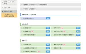 厚労省介護事業所データベース